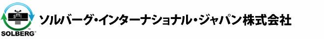 ソルバーグ・インターナショナル・ジャパン